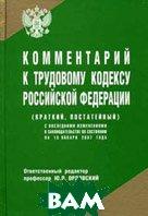 Комментарий к Трудовому кодексу РФ (краткий, постатейный ) с последними изменениями на 15 января 2007 г  Орловский Ю.П. купить