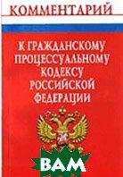 Комментарий к Гражданскому процессуальному кодексу Российской Федерации. 2-е издание  Никифоров А.В. купить