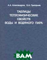 Таблицы теплофизических свойств воды и водяного пара  Александров А. А., Григорьев Б. А. купить
