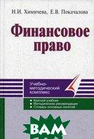 Финансовое право  Химичева Н.И., Покачалова Е.В. купить