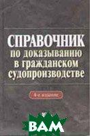 Справочник по доказыванию в гражданском судопроизводстве. 4-е издание  Решетникова И.В. купить