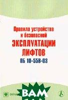 Правила устройства и безопасной эксплуатации лифтов. ПБ 10-558-03   купить