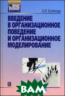 Введение в организационное поведение и организационное моделирование. Учебное пособие - 5 изд.  Кочеткова А.И.  купить