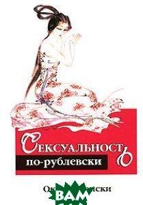 Сексуальность по-рублевски  Хомски О. купить