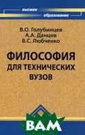 Философия для технических вузов. 4-е изд., перераб и доп  Голубинцев В.О., Любченко купить