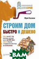 Строим дом быстро и дешево  Казаков Ю.Н. купить