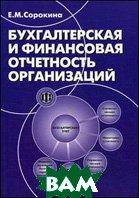 Бухгалтерская и финансовая отчетность организаций. Учебное пособие  Сорокина Е.М.  купить