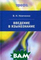 Введение в языкознание  Немченко В.Н. купить