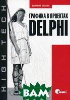 Графика в проектах Delphi  Осипов Д. купить