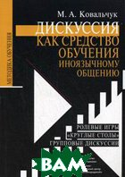 Дискуссия как средство обучения иноязычному общению  Ковальчук М.А. купить