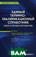 Единый тарифно-квалификационный справочник работ и профессий рабочих   купить