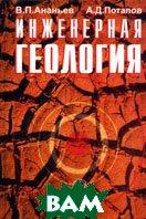 Инженерная геология. 6-е изд  Ананьев В.П. купить