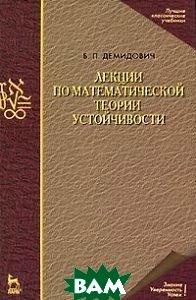 Лекции по математической теории устойчивости. Учебное пособие - 3 изд.  Демидович Б. П.  купить