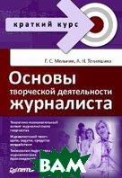 Основы творческой деятельности журналиста  Мельник Г., Тепляшина А. купить