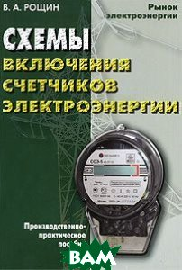 Схемы включения счетчиков электрической энергии  Рощин В.А купить