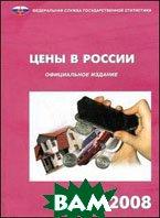 Цены в России. 2008. Статистический сборник   купить