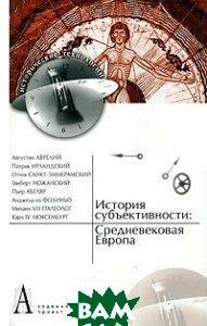 История субъективности: Средневековая Европа. Приложение к журналу `Средние века`   купить
