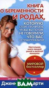Книга о беременности и родах, которую стоит прочитать, чтобы вы потом не говорили, что вас не предупреждали!  Маккарти Дж. купить
