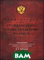 Комментарий к Гражданскому процессуальному кодексу Российской Федерации  Забарчук Е. Л. купить