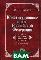 Конституционное право Российской Федерации. Учебник - 7 изд.  Баглай М.В.  купить