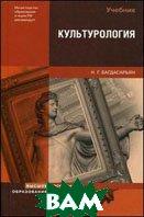 Культурология. Учебник для вузов  Багдасарьян Н.Г.  купить
