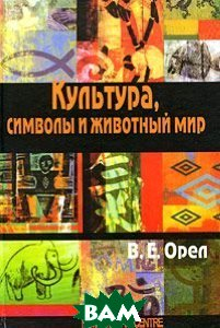 Культура, символы и животный мир  Орел В.Е. купить