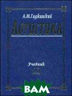 Логистика. Учебник. 18 издание  Гаджинский А.М.  купить
