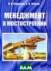 Менеджмент в мостостроении  Смирнов В.Н. , Чижов С.В.  купить
