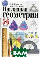 Наглядная геометрия. 5-6 классы. Пособие для общеобразовательных учреждений  Ерганжиева Л.Н. , Шарыгин И. Ф.  купить