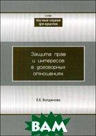 Защита прав и интересов в договорных отношениях. Монография  Богданова Е.Е.  купить