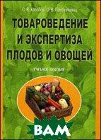 Товароведение и экспертиза плодов и овощей. Учебное пособие  Колобов С.В. , Памбухчиянц О. В.  купить