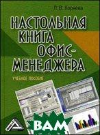 Настольная книга офис-менеджера. Учебное пособие  Корнева Л.В.  купить