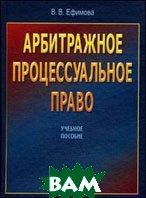 Арбитражное процессуальное право. Учебное пособие  Ефимова В.В.  купить