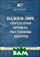Налоги-2009: определены правила, расставлены акценты  Захарьин В.Р  купить