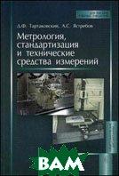 Метрология, стандартизация и технические средства измерений. Учебник для вузов. 2-е издание  Тартаковский Д.Ф купить