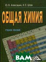 Общая химия  Алексашин Ю.В., Шпак И.Е. купить