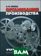 Организация производства. Учебник для вузов  Синица Л.М.  купить