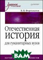 Отечественная история. Учебное пособие для вузов  Фортунатов В.В.  купить