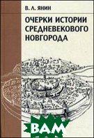 Очерки истории средневекового Новгорода  Янин В.Л.  купить