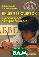 Пишу без ошибок. Русский язык с нейропсихологом  Соболева А.Е., Емельянова Е.Н. купить