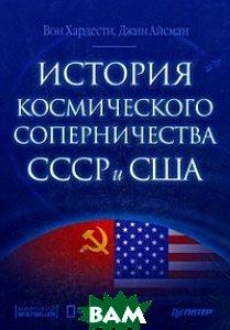 История космического соперничества СССР и США  Хардести В., Айсман Дж. купить
