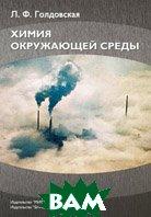 Химия окружающей среды  Голдовская Л.Ф. купить