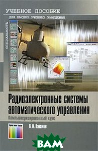 Радиоэлектронные системы автоматического управления. Компьютеризированный курс: Учебное пособие для вузов  Каганов  купить