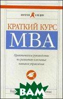 Краткий курс МВА. Практическое руководство по развитию ключевых навыков управления - 5 изд.  Барри Пирсон  купить