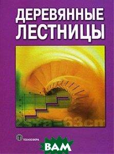 Деревянные лестницы  Нутч В. купить
