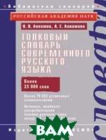 Толковый словарь современного русского языка  Лопатин В.В., Лопатина Л.Е. купить