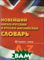 Новейший англо-русский и русско-английский словарь  Шведов С. купить