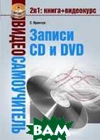 Видеосамоучитель. Запись CD и DVD   С. Яремчук купить