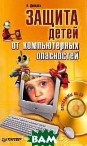 Защита детей от компьютерных опасностей  Днепров Александр купить
