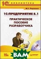 1С: Предприятие 8.1. Практическое пособие разработчика. Примеры и типовые приемы   Радченко М.Г.  купить